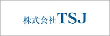 株式会社TSJ